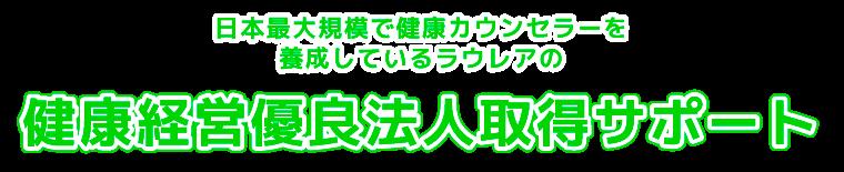 日本最大規模で健康カウンセラーを養成しているラウレアの健康経営優良法人取得サポート