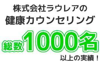 株式会社ラウレアの健康カウンセリング総数1000名以上の実績!