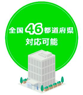 全国46都道府県対応可能