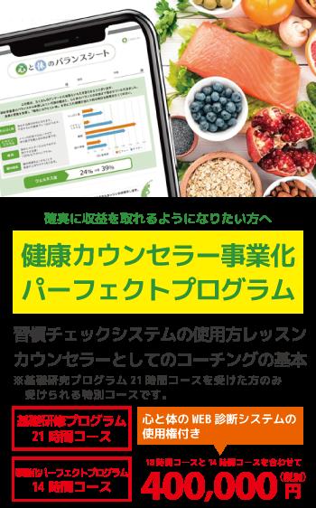 健康カウンセラー事業化パーフェクトプログラム