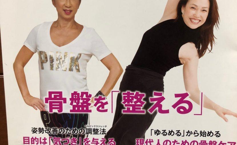 東京JWI様にてウェルネス部門のカテゴリーとして「健康ダイエットカウンセラーの養成をさせていただいております。
