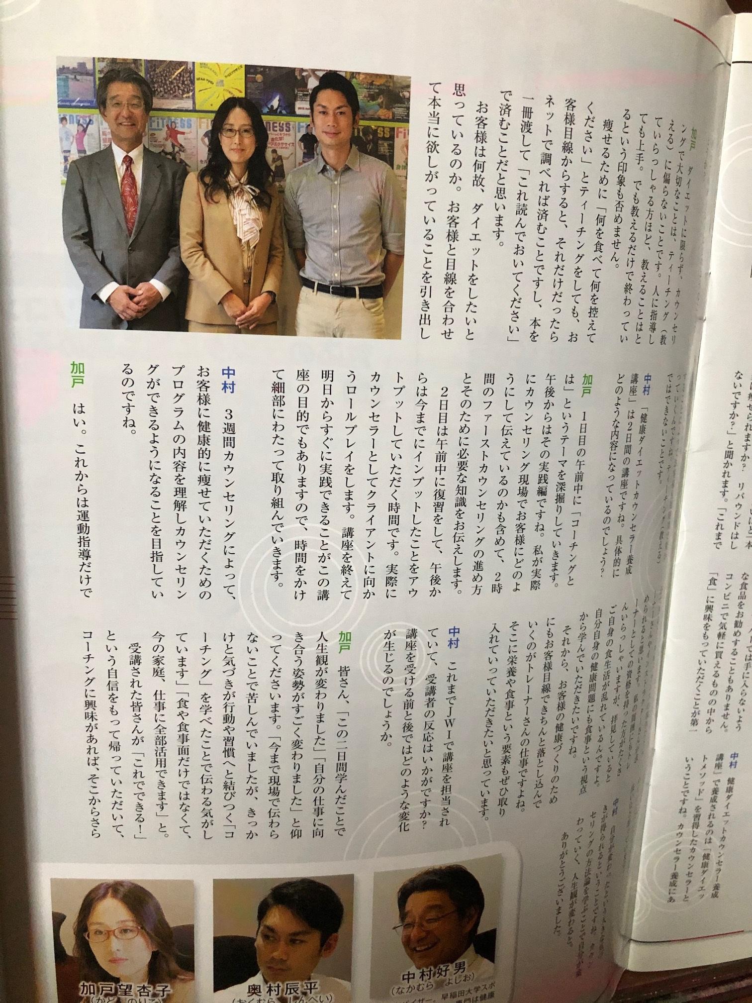 東京JWI様にてウェルネス部門のカテゴリーとして、健康ダイエットカウンセラーの養成をさせていただいています