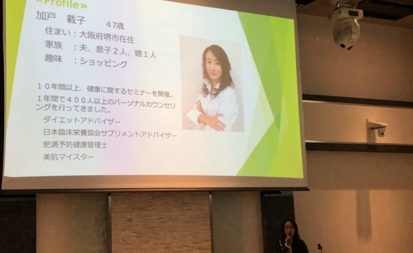 大阪 女性限定 ホルモンバランスについてのセミナーを開催しました