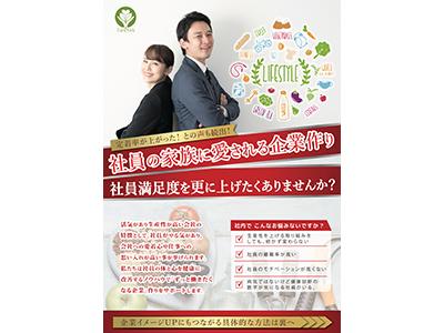 健康カウンセリング【法人向け】